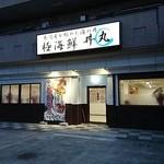 極海鮮 丼丸 - 丼丸 砂口店