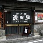 濱田屋 - 入口外観
