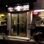 備屋珈琲店 - お店の外観