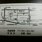 和醸良酒 ○たけ - 【2016.5.7(土)】店舗の情報