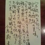 ひがし中野 しもみや - 発酵学者 小泉武夫氏の推薦文
