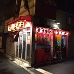 こーしゅんラーメン - 夜の外観