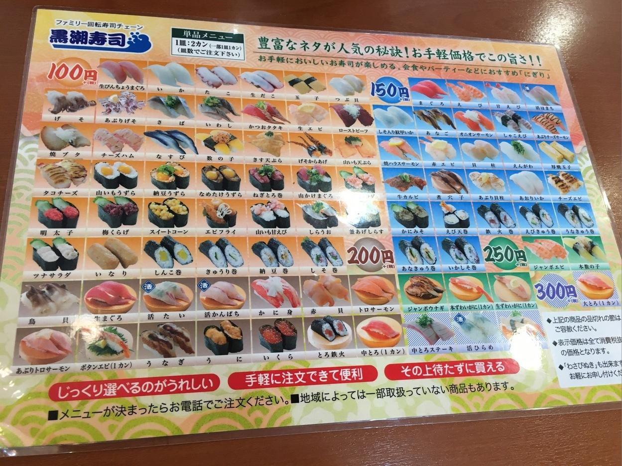 黒潮寿司 箕島店