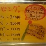 Itsupukuramen - トッピングメニュー☆