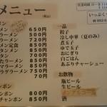 Itsupukuramen - メニュー☆