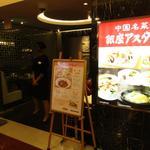 銀座アスター - お店入り口