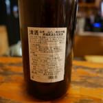 加夢居 - 白老(純米吟醸)槽場直汲み生原酒 裏ラベル