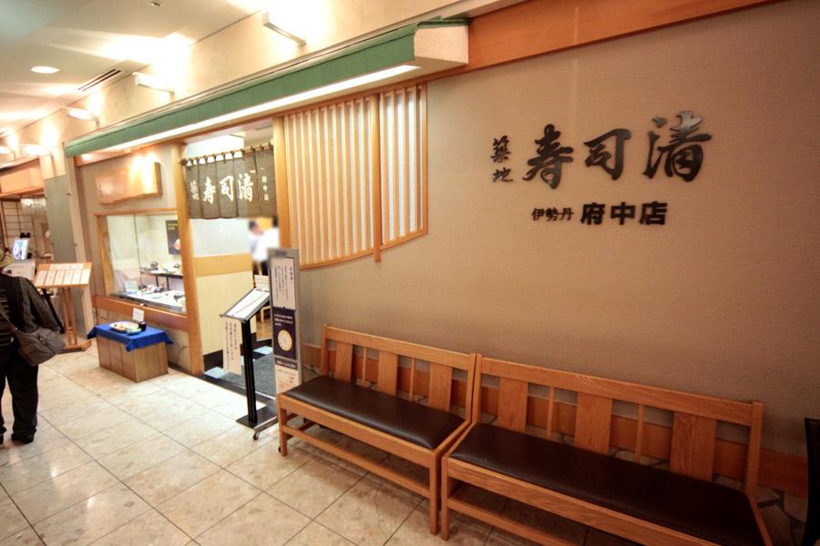 築地寿司清 伊勢丹府中店