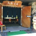水火風弘 - お店の入口