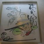 上畑温泉 さわらび - 矢口高雄先生のサイン 2009.04