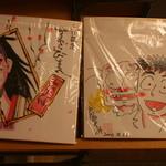上畑温泉 さわらび - 他の漫画家の先生も来館されています。 2009.04