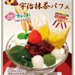 ほっこり芋娘(ぽてこ)の宇治抹茶パフェ