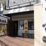 萩原家 - 店舗