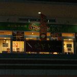 韓国料理 ドントン - 外観(夜) クロスガーデン多摩2F