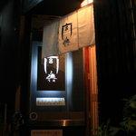 宮徳 - お店の入口(暖簾がオーラを出してます)