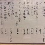 割烹 いづみ - 一品料理(5/7)