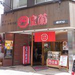 皇蘭 - 皇蘭 本店(こうらん) 神戸南京町(元町)