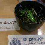 治ろうや鮨処 - 料理写真:
