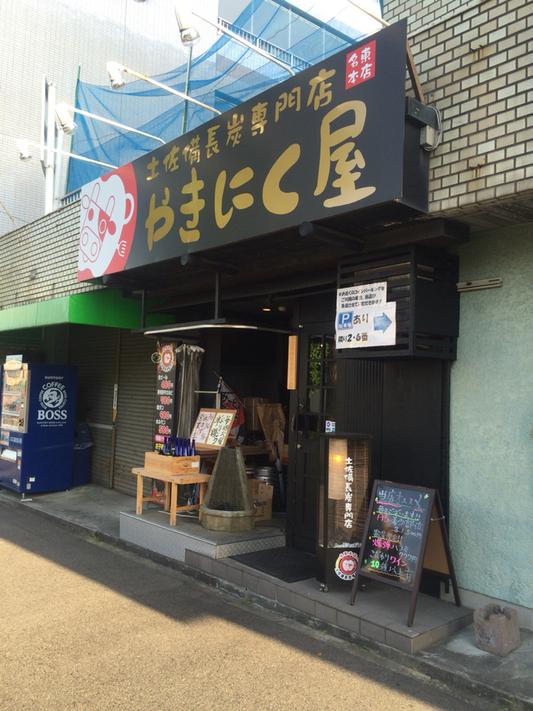 やきにく屋 名東本店