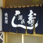 瀬浜寿司 堂ヶ島 - 外観