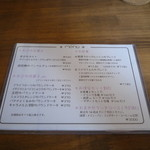 カフェ ル パラディ - メニュー