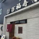 万福寿司 - 2016年4月訪問