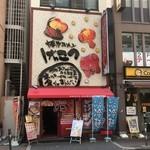 げんこつ - 阪急梅田駅西側にあるお店