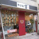 50758123 - つけ麺 冨(とみ)(姫路)