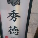 秀徳 2号店 -