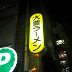 大豊ラーメン -