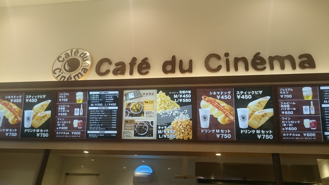 カフェ ド シネマ