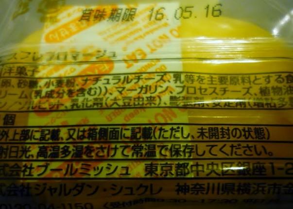 ブールミッシュ 浜松遠鉄店 name=