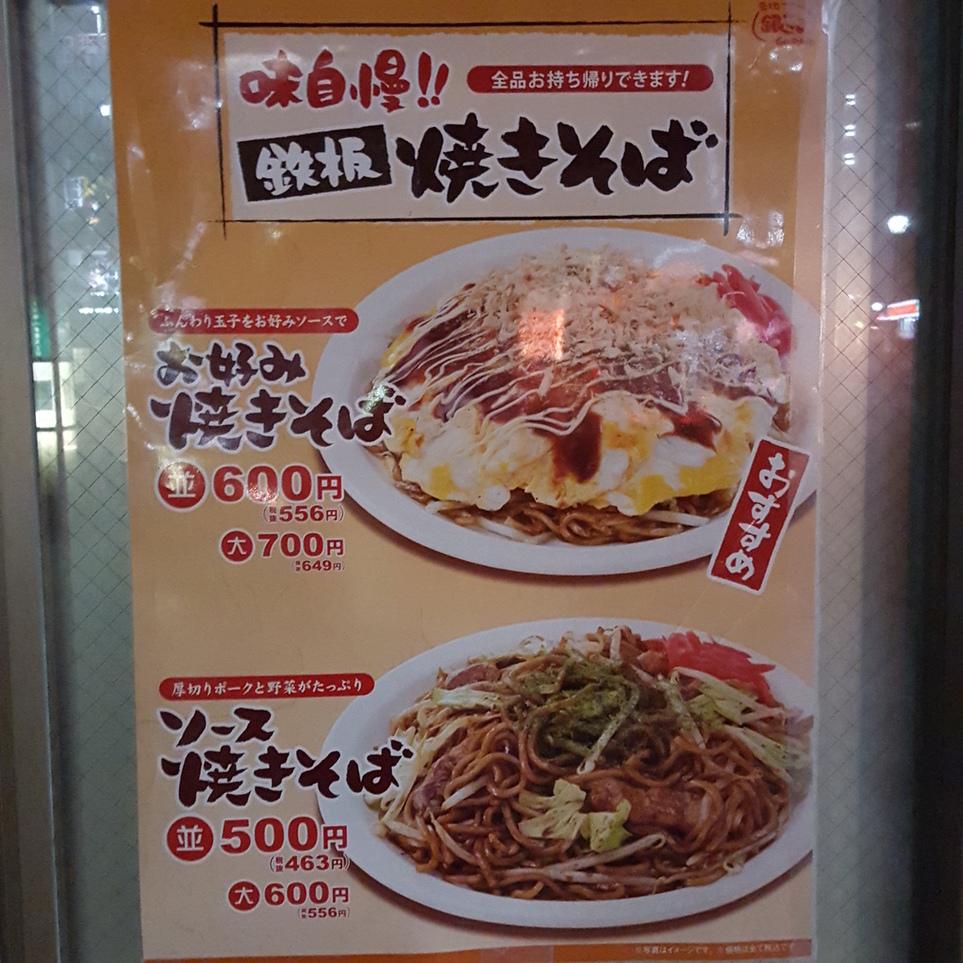 宅配銀だこ 平井駅前店