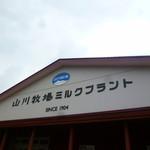 50773075 - 新しくなった売店 2016/5