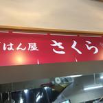 50773708 - 店内
