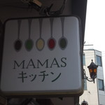 ママス・キッチン -