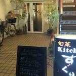 旬菜 kitchen すぐり - 入口