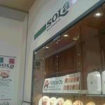 ベーカリーレストランSOLA - 外観