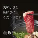 鍋ぞう - 料理写真: