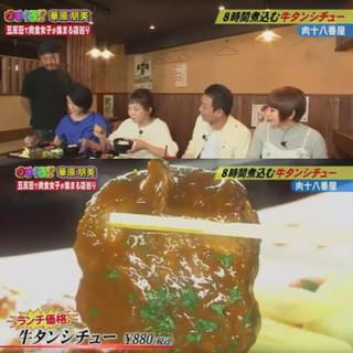 人気料理★牛タンシチュー