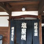 塩屋 橘 - 入り口