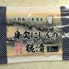 山崎糀屋 - 料理写真:身欠きにしんの糀漬け