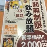50792771 - 飲み放題無制限!?