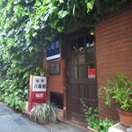 六曜館珈琲店 - 甲府駅より徒歩5分ほどのところにあります。