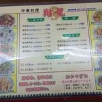 中華料理翔龍 - メニュー2