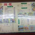 中華料理翔龍 - メニュー1