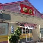 中華料理翔龍 - 外観/入口