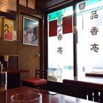 品香亭 - 品香亭(昭和レトロな店内)