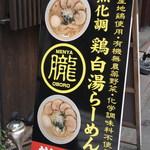 朧 - 地鶏 無農薬野菜 無化調