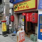 赤のれん - 店入口